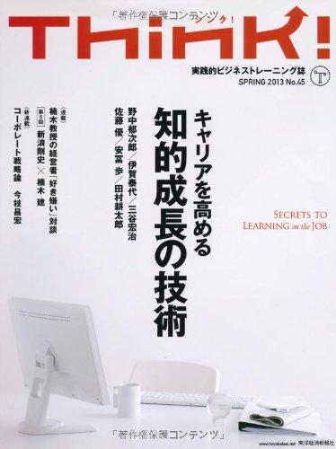 Read Online Kyaria o takameru chiteki seichō no gijutsu. ebook
