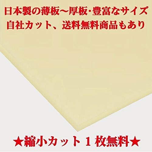 日本製 アクリル板 クリーム片面マット 艶けし(キャスト板) 厚み5mm 350X800mm 縮小カット1枚無料 カンナ・糸面取り仕上(エッジで手を切る事はありません)(業務用・キャンセル返品不可) レーザーカット可