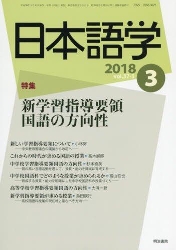 日本語学 2018年 03 月号 [雑誌]