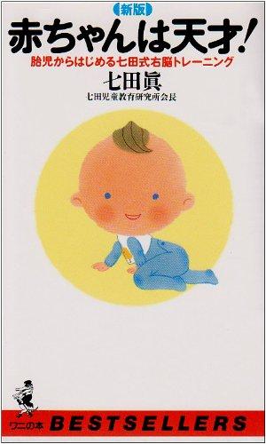 赤ちゃんは天才!―胎児からはじめる七田式右脳トレーニング (ベストセラーシリーズ・ワニの本)