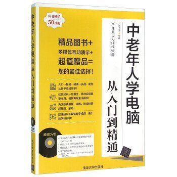 Download The elderly learn computer from entry to the master (with CD-ROM)(Chinese Edition) ebook