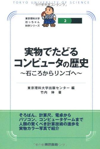 実物でたどるコンピュータの歴史 (東京理科大学 坊っちゃん科学シリーズ)