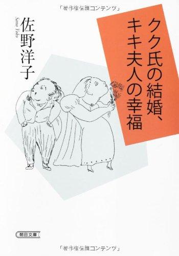 クク氏の結婚、キキ夫人の幸福 (朝日文庫)
