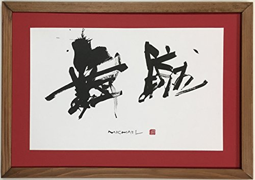 Calligraphy art. Write your name Kanji. Frame:Size:14.56x20.47 Inc. Frame:Cedar Brown by Four Seasons Store Japan