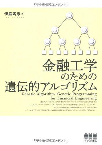 金融工学のための遺伝的アルゴリズム