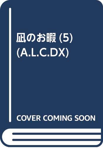 凪のお暇(5) (A.L.C.DX)
