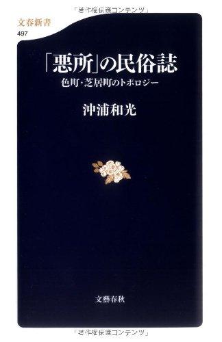 色町・芝居町のトポロジー 「悪所」の民俗誌 (文春新書)