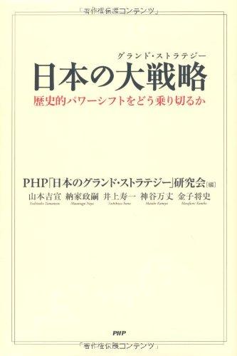 日本の大戦略 感想 山本 吉宣,納...