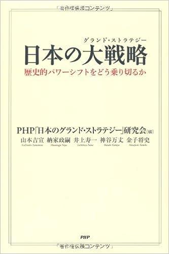 日本の大戦略 | 山本 吉宣, 納屋...