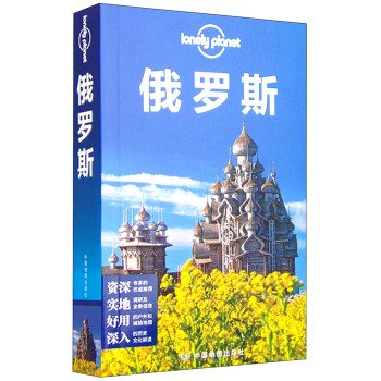 Lonely Planet Lonely Planet Travel Guide Series: Russia (Chinese Version 3)(Chinese Edition) pdf