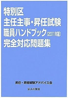 特別区主任主事試験・昇任試験職員ハンドブック完全対応問題集〈2011 ...