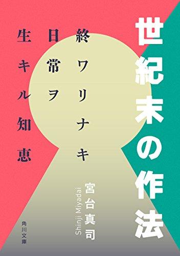世紀末の作法 終ワリナキ日常ヲ生キル知恵 (角川文庫)