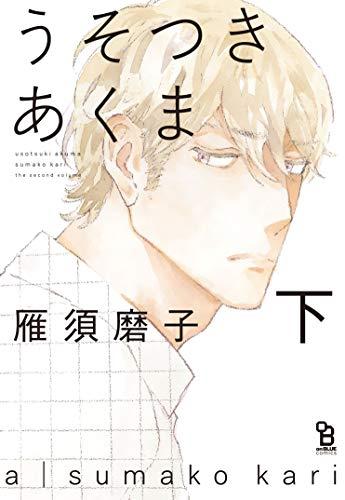 うそつきあくま 下 (on BLUEコミックス)