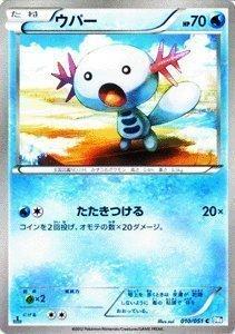 tarjeta de Pokemon [Upa] [C] PMBW8-RN010-C «Leiden nudillo de ...