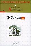 红色记忆  小英雄雨来 (百年百部中国儿童文学经典书系)