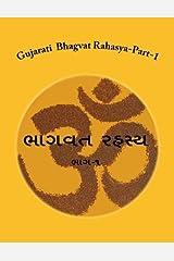 Gujarati Bhagvat Rahasya-Part-1 (Volume 1) (Gujarati Edition) by Mr. Anil Pravinbhai Shukla(2014-08-31) Paperback