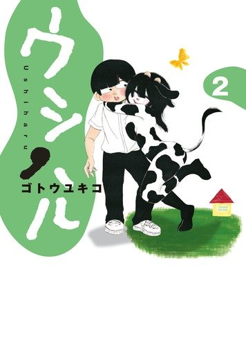 Ushiharu 2 (BIG SPIRITS COMICS SPECIAL) (2011) ISBN: 4091837328 [Japanese Import]