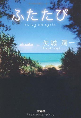 ふたたび swing me again (宝島社文庫)