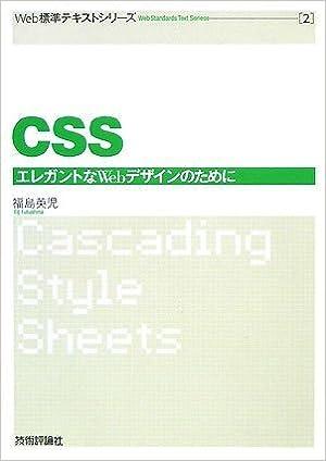 Web標準テキスト(2) CSS (Web標...