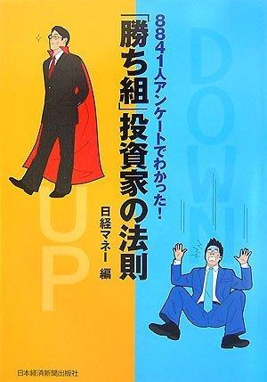 Kachigumi tōshika no hōsoku : 8841nin ankēto de wakatta. pdf epub