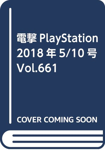 電撃PlayStation 2018年5/10号 Vol.661