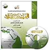 img - for Arabic Between Your Hands Textbook: Level 2, Part 2 (With MP3 CD) (Arabic Edition) book / textbook / text book