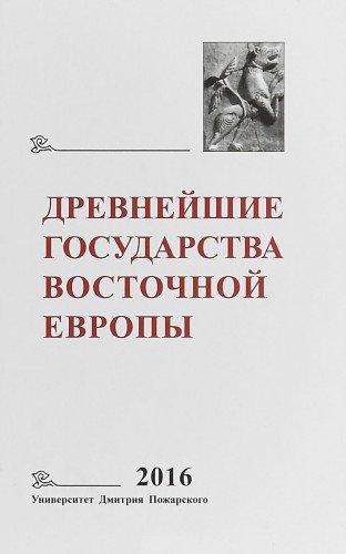 Drevneyshie gosudarstva Vostochnoy Evropy. 2016 god. Pamyati Galiny Vasilevny Glazyrinoy ebook