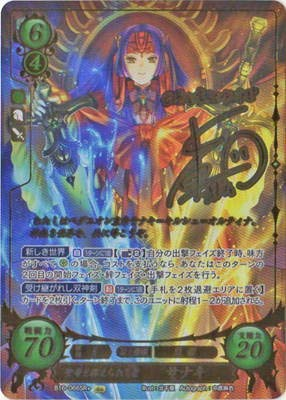 Fire Emblem 0   B 16066 SR + Holy Emperor and honored person Sanaki [foil stamped sign]