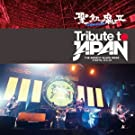 TRIBUTE TO JAPAN - THE BENEFIT BLACK MASS 2 DAYS, D.C.13 -