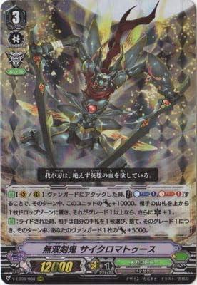 カードファイト!! ヴァンガード V-EB09/008 無双剣鬼 サイクロマトゥース RRR