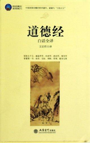 Tao Te Ching- Interpretation with Modern Chinese (Chinese Edition)