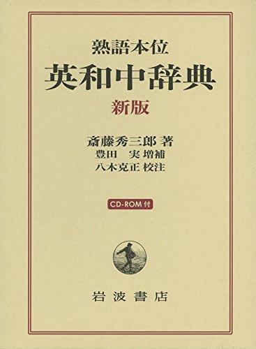 熟語本位 英和中辞典 新版 CD-ROM付