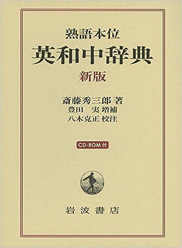 熟語本位 英和中辞典 新版 CD-ROM付 の商品写真