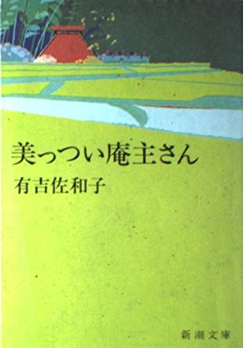美っつい庵主さん (新潮文庫 あ 5-10)