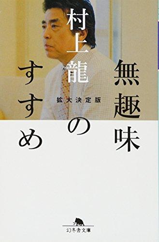 無趣味のすすめ 拡大決定版 (幻冬舎文庫)