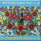 Ukrainian Folk Songs Vol. 2 / Ukrayins'ki Narodni