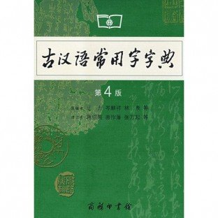 Common Use Character Dictionary of Ancient Chinese (4th Edition) (Chinese Edition)