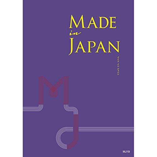 Made In Japan メイドインジャパン ギフトカタログ MJ19コース (風呂敷による包装済み/鉄紺) B077NWJTT7(風呂敷による包装済み/鉄紺)