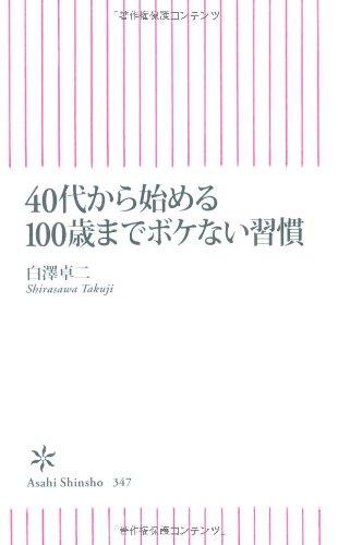40代から始める100歳までボケない習慣 (朝日新書)