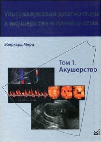 Ultrazvukovaya diagnostika v akusherstve i ginekologii. V 2-h tomah. Tom 1: Akusherstvo