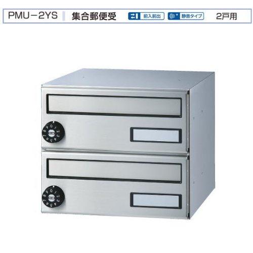 バクマ工業 集合郵便受 2戸用 PMM-2YS(横型静音ダイヤル錠付) 前入前出型美しく、耐久性、機能性に優れた郵便受け箱です。 B00FKJEBUG 19235