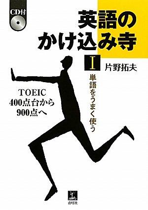 Download Eigo no kakekomidera : TOEIC 400tendai kara 900ten e. 1, Tango o umaku tsukau ebook
