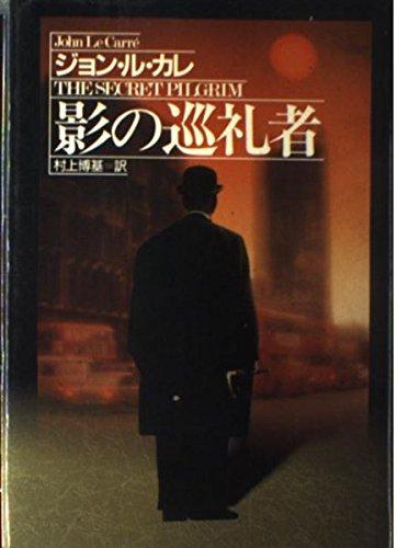 影の巡礼者 (Hayakawa Novels)