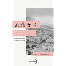 Journey Off the beaten track: The 9 most isolated countries on earth (Explorable) (Japanese Edition)