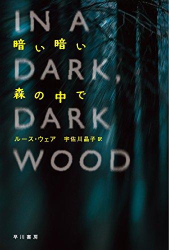 暗い暗い森の中で (ハヤカワ文庫NV)