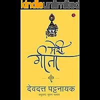 Meri Gita (Hindi Edition)