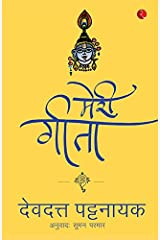 Meri Gita (Hindi Edition) Kindle Edition