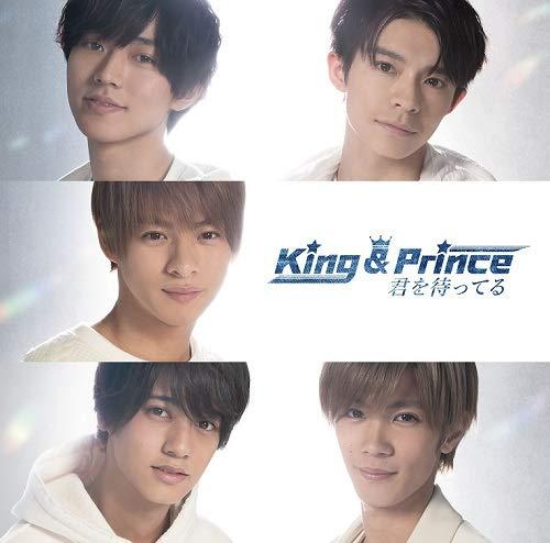 King & Prince / 君を待ってる[通常盤]の商品画像