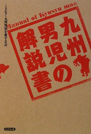 Download Kyūshū danji no kaisetsusho ebook