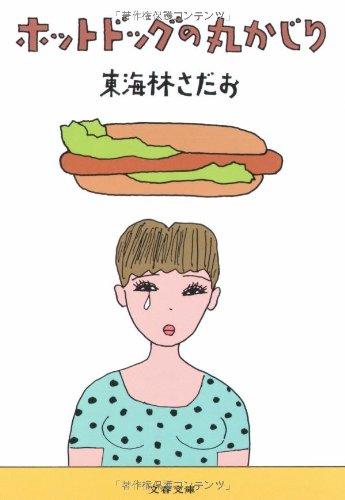 ホットドッグの丸かじり (文春文庫)